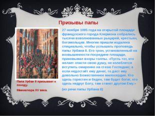 Призывы папы 27 ноября 1095 года на открытой площади французского города Клер