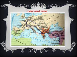 I крестовый поход Вставить карту 1-го крестового похода.