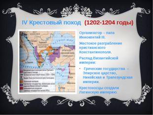 Организатор – папа Иннокентий III. Жестокое разграбление христианского Конста