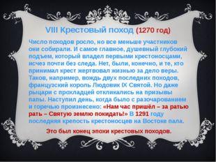 VIII Крестовый поход (1270 год) Число походов росло, но все меньше участников