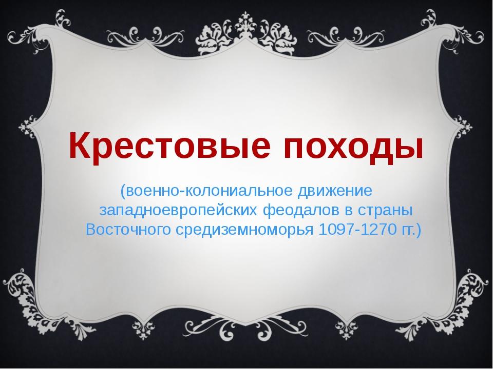 (военно-колониальное движение западноевропейских феодалов в страны Восточного...