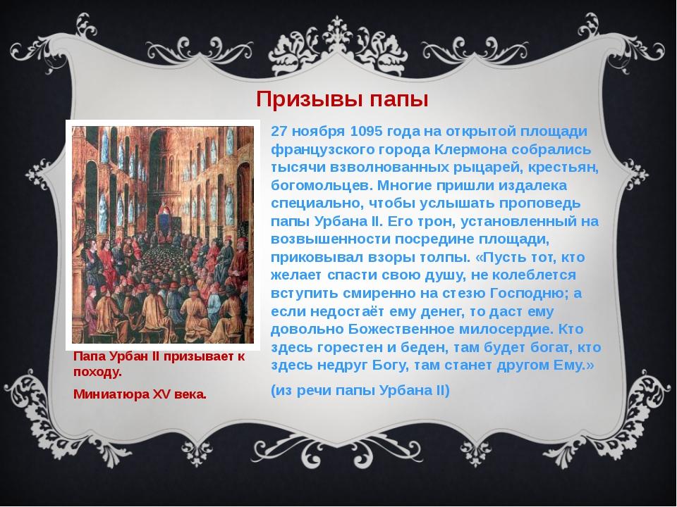 Призывы папы 27 ноября 1095 года на открытой площади французского города Клер...