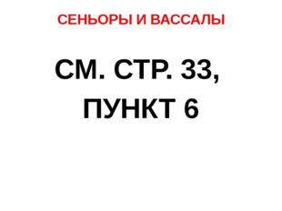 СЕНЬОРЫ И ВАССАЛЫ СМ. СТР. 33, ПУНКТ 6
