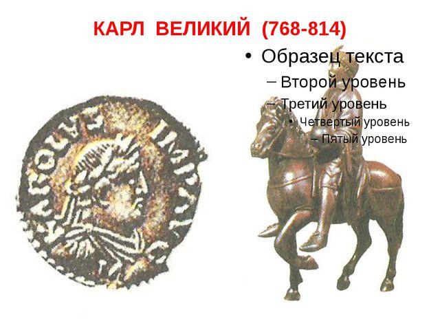 КАРЛ ВЕЛИКИЙ (768-814)