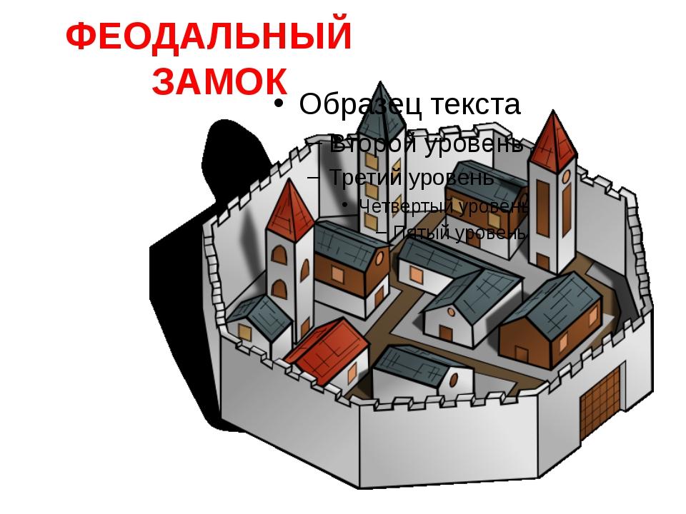 ФЕОДАЛЬНЫЙ ЗАМОК