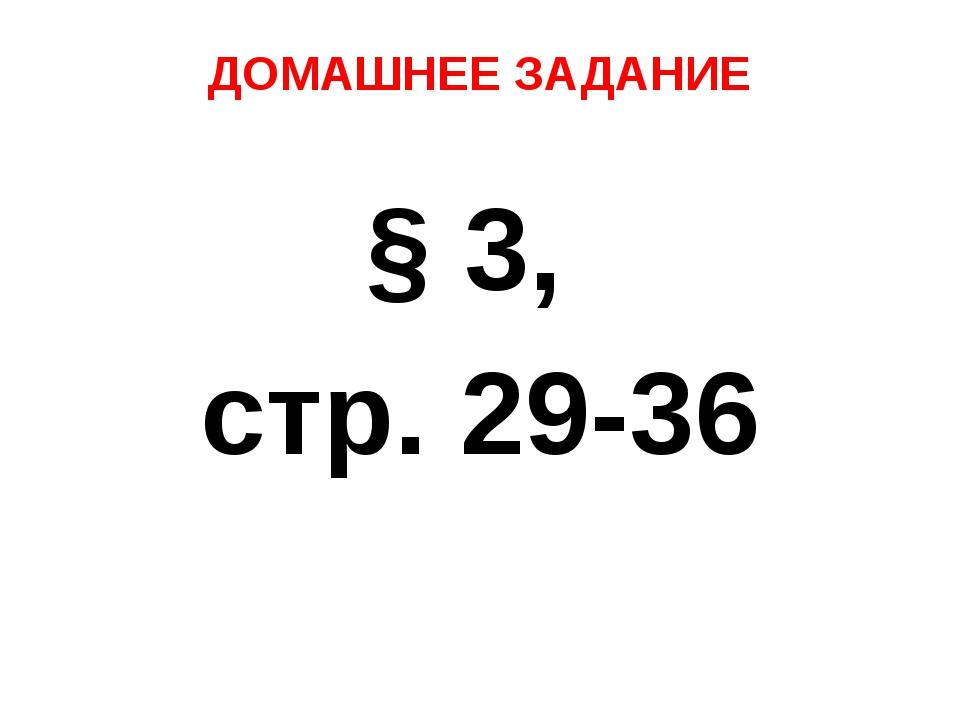 ДОМАШНЕЕ ЗАДАНИЕ § 3, стр. 29-36