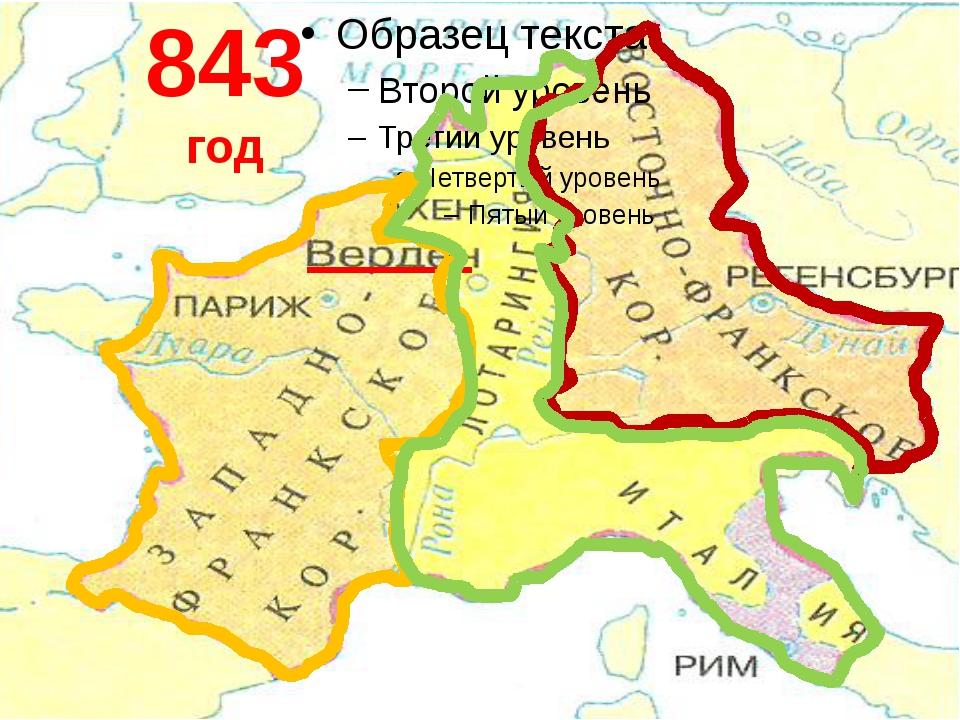 843 год