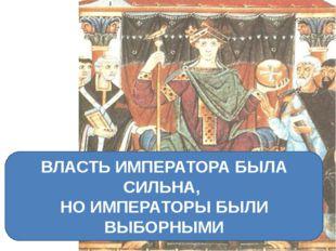 КОРОНА СВЯЩЕННОЙ РИМСКОЙ ИМПЕРИИ ИМПЕРАТОР ОТТОН ВЛАСТЬ ИМПЕРАТОРА БЫЛА СИЛЬ
