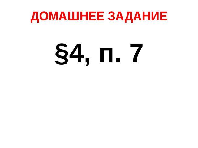 ДОМАШНЕЕ ЗАДАНИЕ §4, п. 7