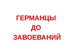 ГЕРМАНЦЫ ДО ЗАВОЕВАНИЙ