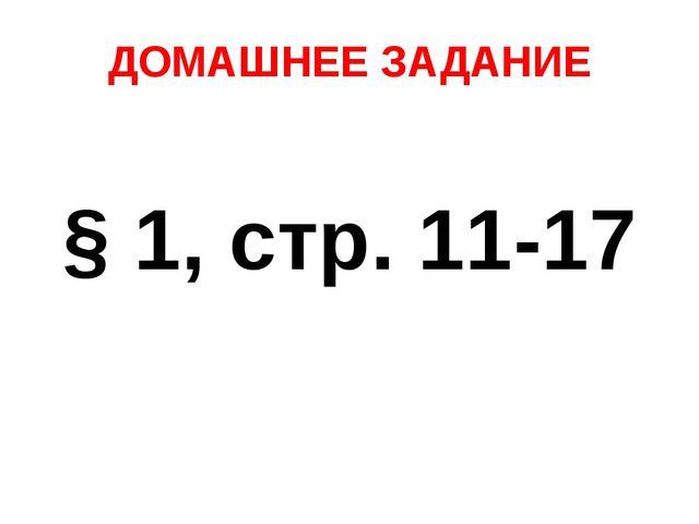 ДОМАШНЕЕ ЗАДАНИЕ § 1, стр. 11-17