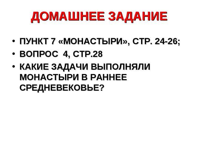 ДОМАШНЕЕ ЗАДАНИЕ ПУНКТ 7 «МОНАСТЫРИ», СТР. 24-26; ВОПРОС 4, СТР.28 КАКИЕ ЗАДА...