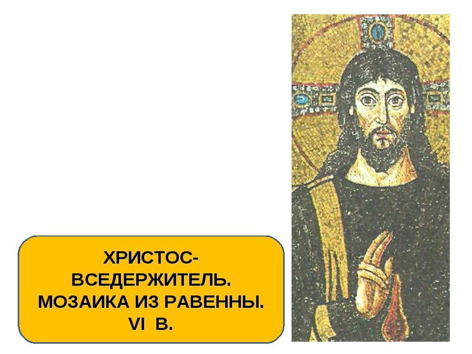 ХРИСТОС-ВСЕДЕРЖИТЕЛЬ. МОЗАИКА ИЗ РАВЕННЫ. VI В.