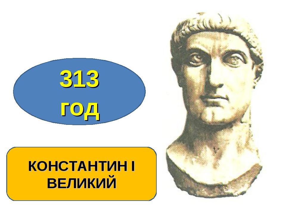 КОНСТАНТИН I ВЕЛИКИЙ 313 год