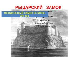 РЫЦАРСКИЙ ЗАМОК ФЕОДАЛЬНЫЙ ЗАМОК В ЛИТВЕ. XIII век.