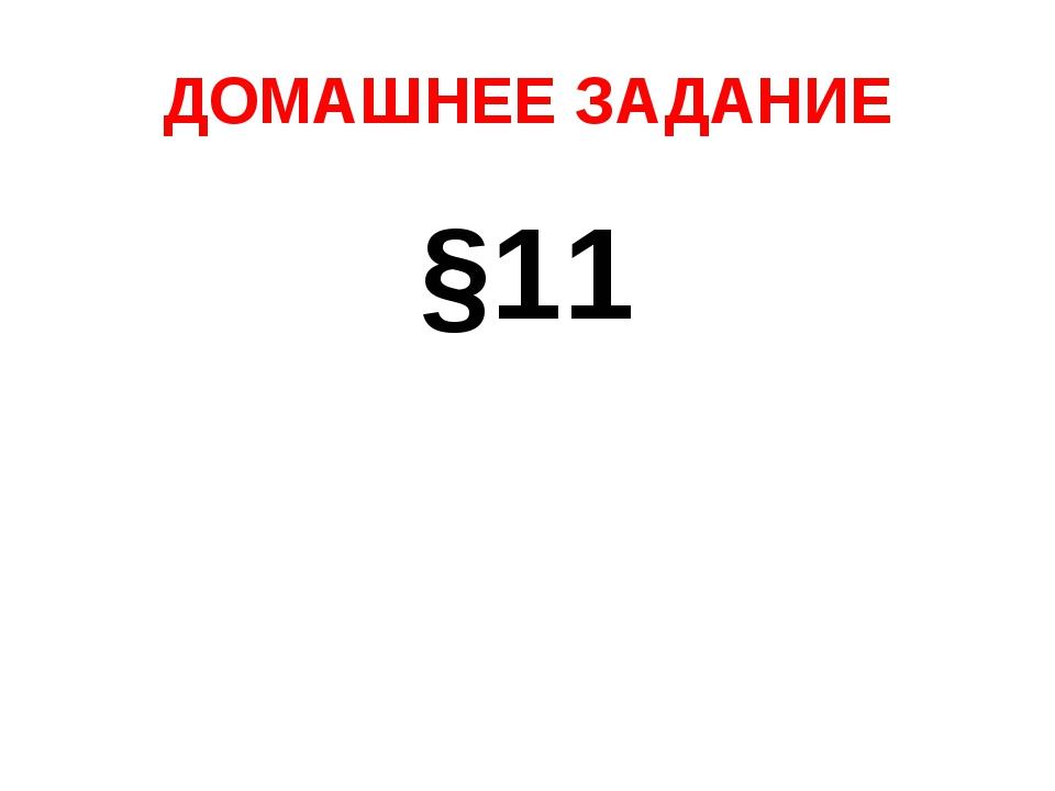 ДОМАШНЕЕ ЗАДАНИЕ §11