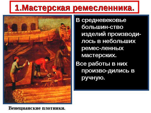 1.Мастерская ремесленника. В средневековье большин-ство изделий производи-лос...