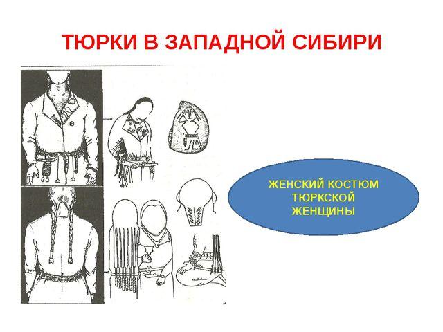 ТЮРКИ В ЗАПАДНОЙ СИБИРИ ЖЕНСКИЙ КОСТЮМ ТЮРКСКОЙ ЖЕНЩИНЫ