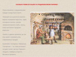 СКОЛЬКО РЕМЕСЕЛ БЫЛО В СРЕДНЕВЕКОВОМ ПАРИЖЕ? Ремесленников в средневековых го