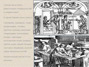 Сколько же их было, ремесленных специальностей в средние века? В одном Париже