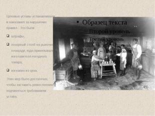 Цеховые уставы устанавливали и наказания за нарушение правил. Это были: штраф