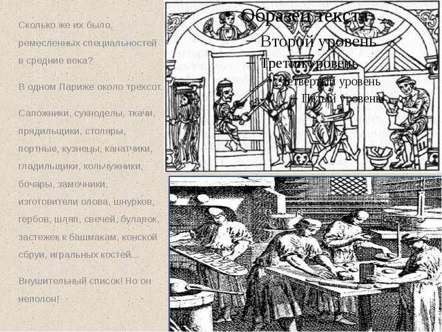 Сколько же их было, ремесленных специальностей в средние века? В одном Париже...