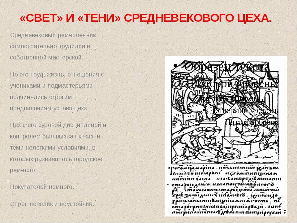«СВЕТ» И «ТЕНИ» СРЕДНЕВЕКОВОГО ЦЕХА. Средневековый ремесленник самостоятельно...