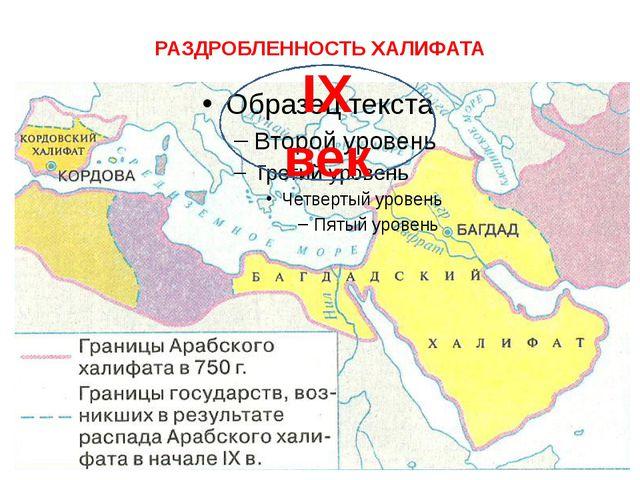 РАЗДРОБЛЕННОСТЬ ХАЛИФАТА IX век