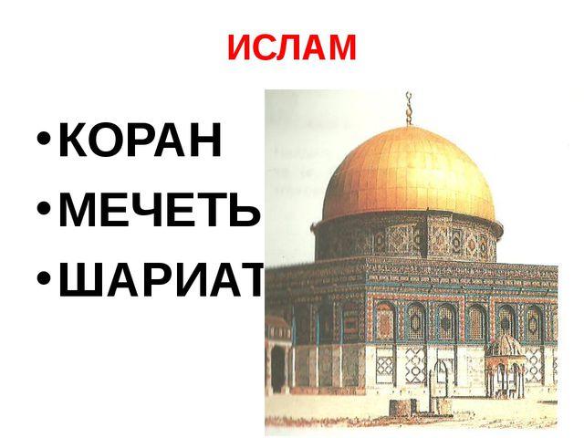 ИСЛАМ КОРАН МЕЧЕТЬ ШАРИАТ