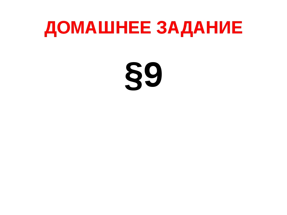 ДОМАШНЕЕ ЗАДАНИЕ §9