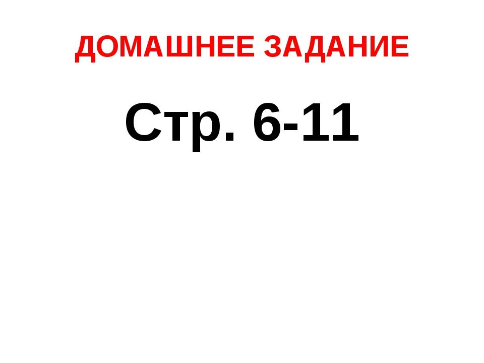 ДОМАШНЕЕ ЗАДАНИЕ Стр. 6-11