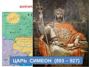 БОЛГАРСКОЕ ЦАРСТВО АСПАРУХ VII век ЦАРЬ СИМЕОН (893 – 927)