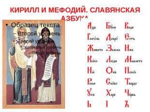 КИРИЛЛ И МЕФОДИЙ. СЛАВЯНСКАЯ АЗБУКА
