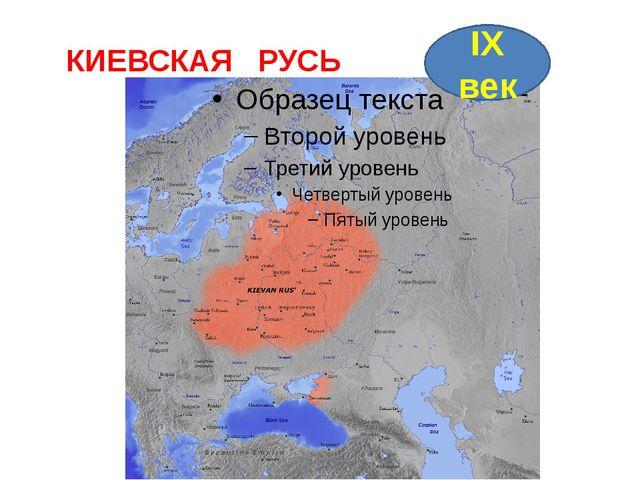 КИЕВСКАЯ РУСЬ IX век