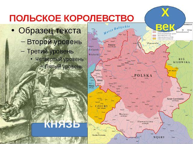 ПОЛЬСКОЕ КОРОЛЕВСТВО КНЯЗЬ МЕШКО I (960 – 992) Х век