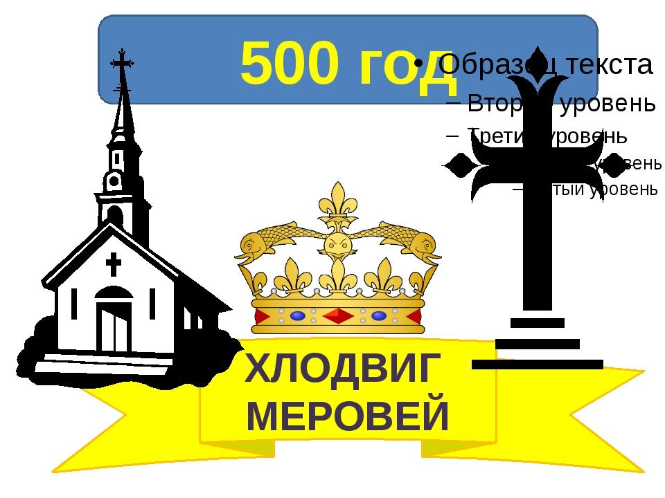 ХЛОДВИГ МЕРОВЕЙ 500 год