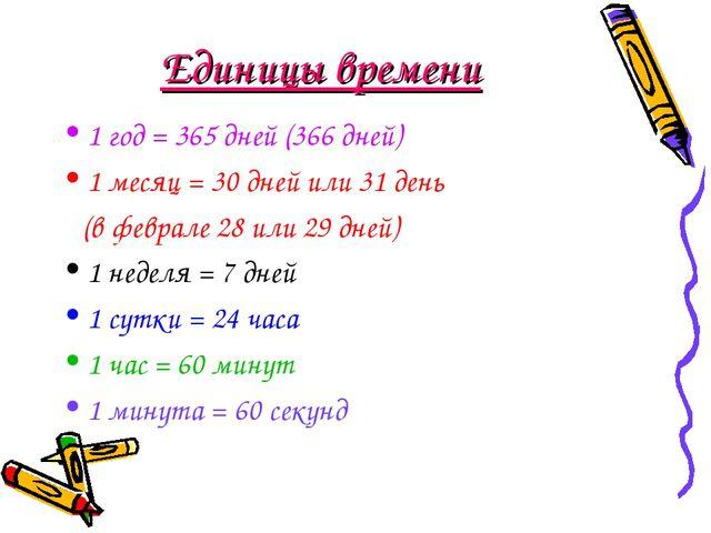 Единицы времени 1 год = 365 дней (366 дней) 1 месяц = 30 дней или 31 день (в...