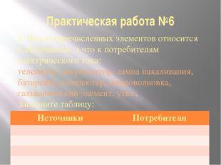 Практическая работа №6 1. Что из перечисленных элементов относится к источник