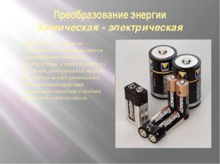 Переносным источником электрической энергии являются гальванические элементы,