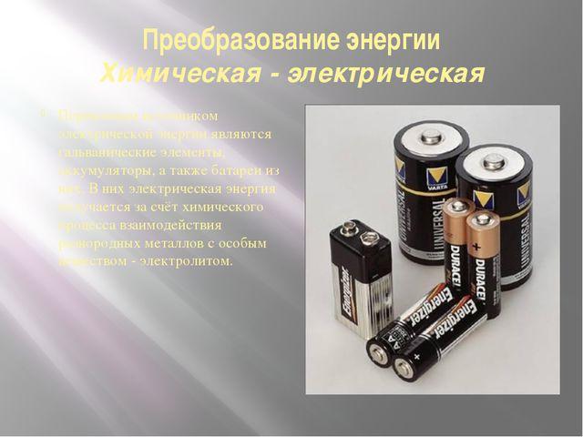 Переносным источником электрической энергии являются гальванические элементы,...