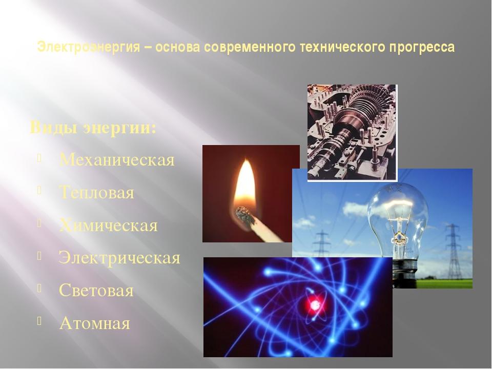Электроэнергия – основа современного технического прогресса Виды энергии: Мех...