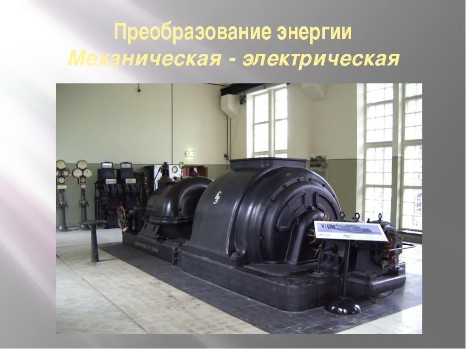 Преобразование энергии Механическая - электрическая