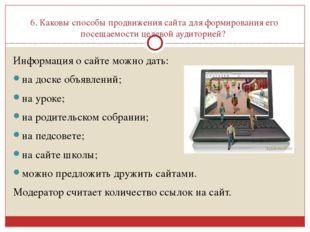 6. Каковы способы продвижения сайта для формирования его посещаемости целевой