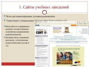 1. Сайты учебных заведений Чётко регламентированы условия размещения. Существ
