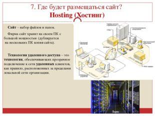 Сайт – набор файлов и папок. Фирма сайт хранит на своем ПК с большой мощность