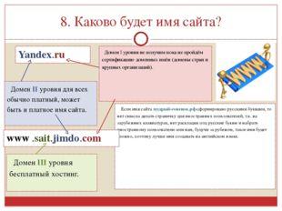 8. Каково будет имя сайта? Yandex.ru Домен I уровня не получим пока не пройдё