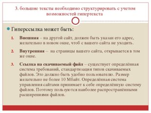 3. большие тексты необходимо структурировать с учетом возможностей гипертекст