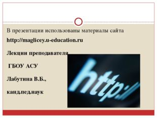 В презентации использованы материалы сайта http://maglicey.u-education.ru Ле
