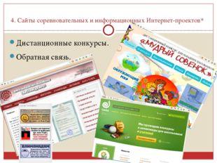4. Сайты соревновательных и информационных Интернет-проектов* Дистанционные к
