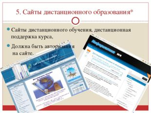 5. Сайты дистанционного образования* Сайты дистанционного обучения, дистанцио